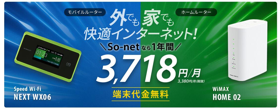 So-netWiMAX