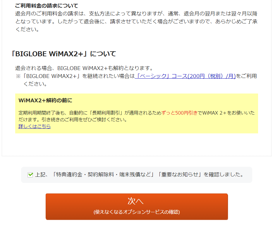 Biglobe WiMAX2+の解約手順8
