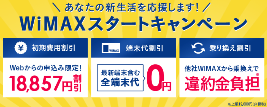 Broad WiMAX、3つのキャンペーン