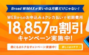 Broad WiMAXのキャンペーン画像