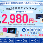 So-netのWiMAX キャンペーン評価と料金を他社と徹底比較