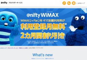 @niftyWiMAX、トップ画面のイメージ画像