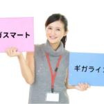 フレッツ光(東日本)のギガスマートとギガライン、2つの違いと選ぶときのポイントは?
