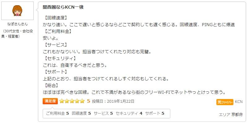 KCNの口コミ・評判