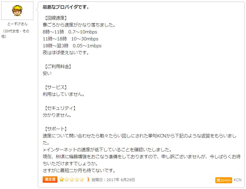 KCNのユーザー評判・口コミその2