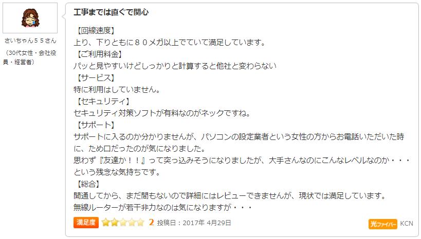 KCNのユーザー評判・口コミその3