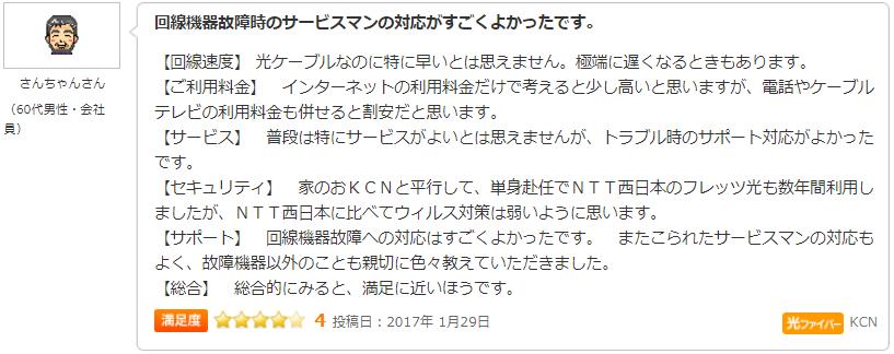 KCNのユーザー評判・口コミその5