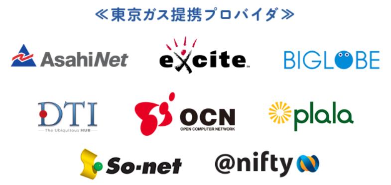 東京ガスの提携プロバイダー