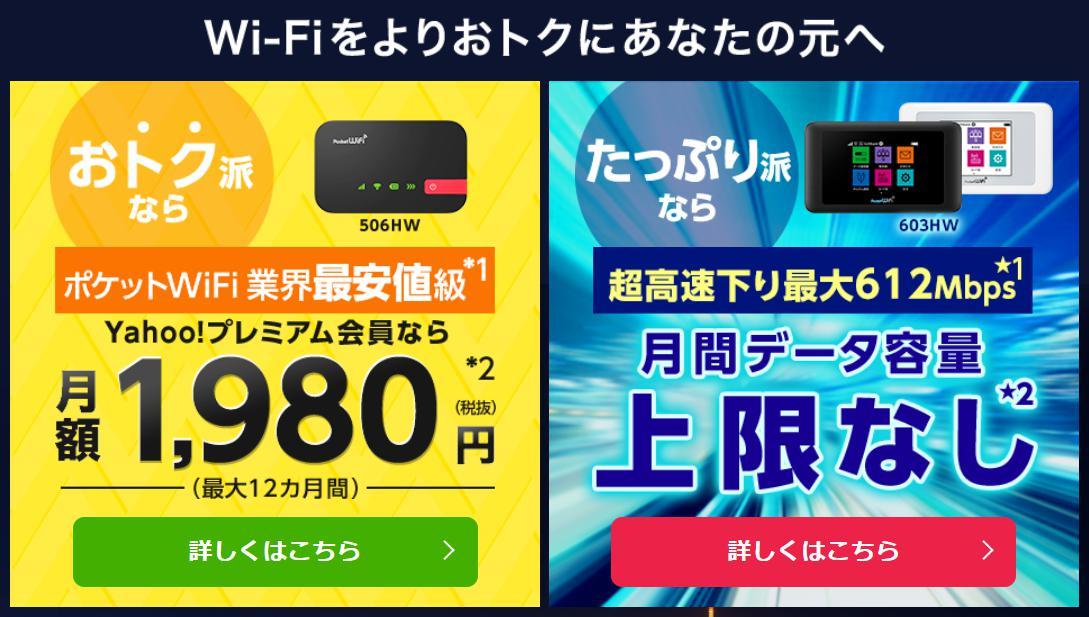 Yahoo! Wi-FiのWebサイト画像