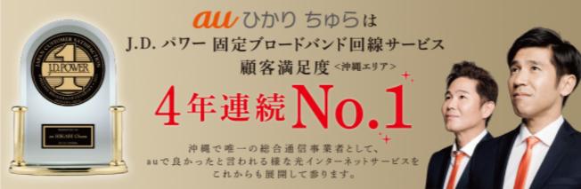 沖縄の光回線「auひかり ちゅら」