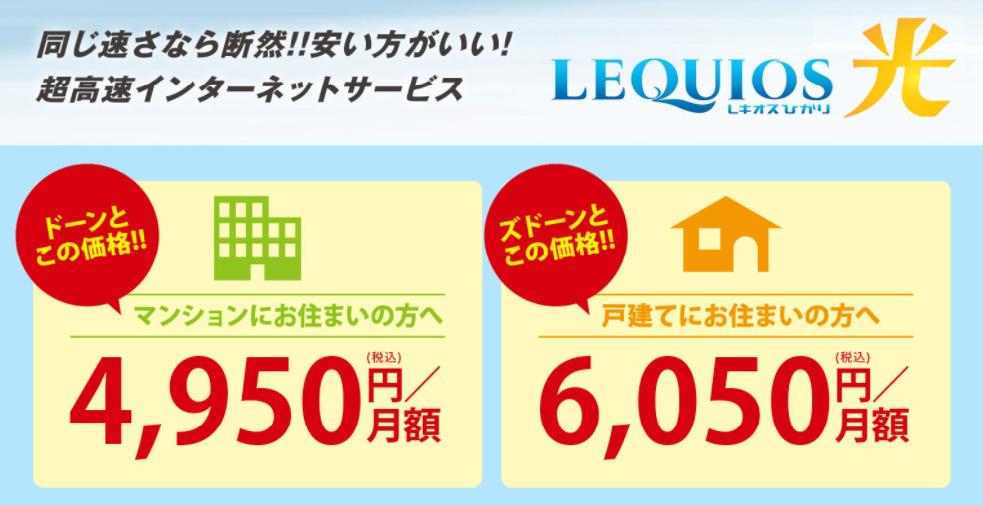 沖縄の光回線「LEQUIOS光」
