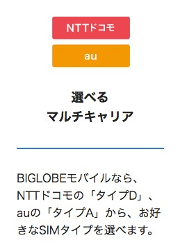 FireShot Capture 007 - 【公式】格安SIM_スマホのBIGLOBEモバイル_ - https___join.biglobe.ne.jp_mobile_