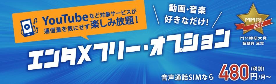 FireShot Capture 010 - エンタメフリー・オプション 通信制_ - https___join.biglobe.ne.jp_mobile_option_entamefree.html