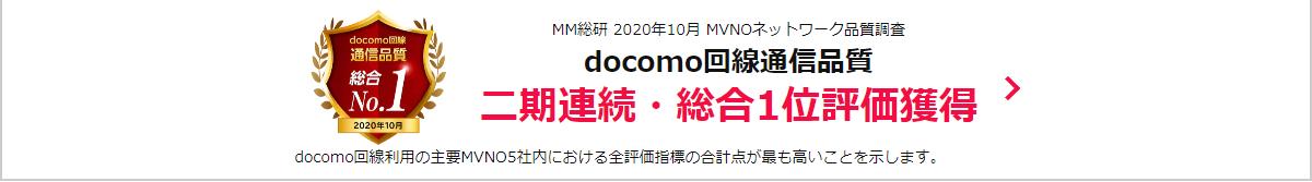OCNモバイルONE_お客様満足度NO.1