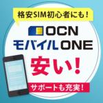 格安SIM初心者にもおすすめ!OCNモバイルONEは安くてサポート充実