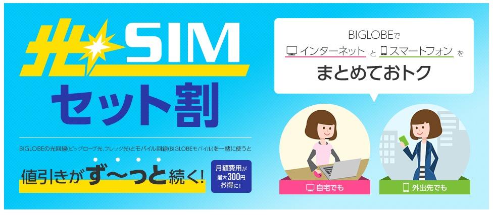 FireShot Capture 008 - 光☆SIMセット割:光回線とモバイル回線セットでお得!_ - https___join.biglobe.ne.jp_campaign_hikarisim_