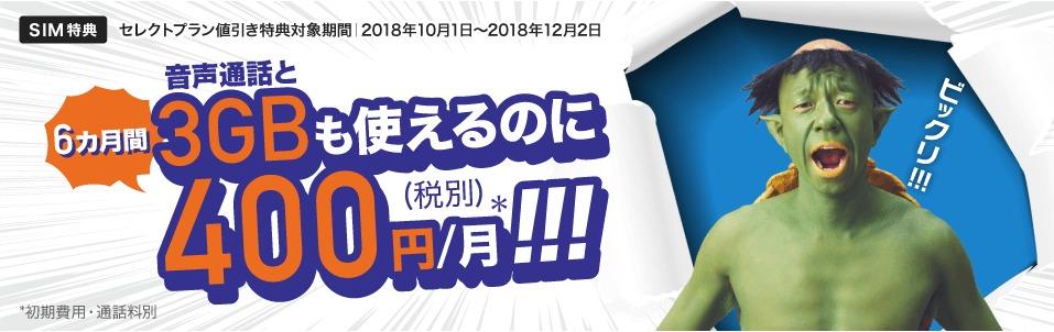 FireShot Capture 009 - 格安SIMキャンペーン情報|格安SIM_スマホのBI_ - https___join.biglobe.ne.jp_mobile_campaign_sim_