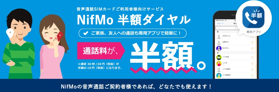 FireShot Capture 040 - 通話料が半額!NifMo 半額ダイヤル | 格安SIMのNifMo(_ - https___nifmo.nifty.com_option_dial.htm