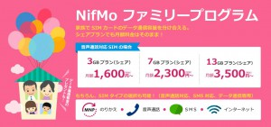 FireShot Capture 042 - NifMo ファミリープログラムのご紹介 | 格安SIMのNifMo(ニフモ) - https___nifmo.nifty.com_sim_family_