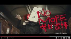 FireShot Capture 046 - ソフトバンク CM 白戸家ミステリートレイン「NO MORE ギガ泥棒」篇(30秒) -_ - https___www.youtube.com_watch