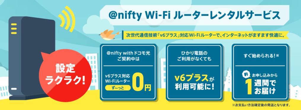 @nifty with ドコモ光 ルーターレンタル