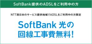 ADSL工事費無料キャンペーン