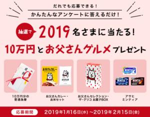 ソフトバンク光2019名さまに当たる!10万円とお父さんグルメプレゼント