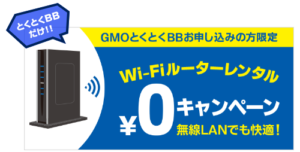 BUFFALO製のWi-Fiルーター無料レンタル