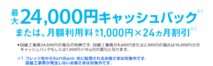 乗り換え新規で2.4万円キャンペーン