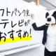 インターネットTVサービス・ソフトバンク光テレビがおすすめ!