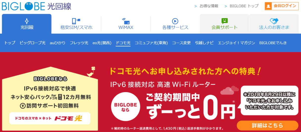 ドコモ光×BIGLOBE