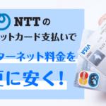 NTTのクレジットカード支払いでインターネット料金を更に安く