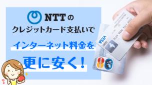 NTTのクレジットカードでインターネット料金がさらに安く!