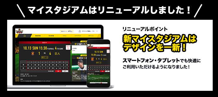 Tigers-net コンテンツ