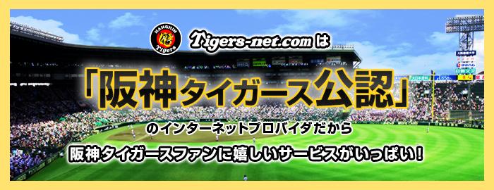 Tigers-net