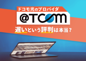 ドコモ光のプロバイダ『@TCOMは遅い…』という評判は本当?