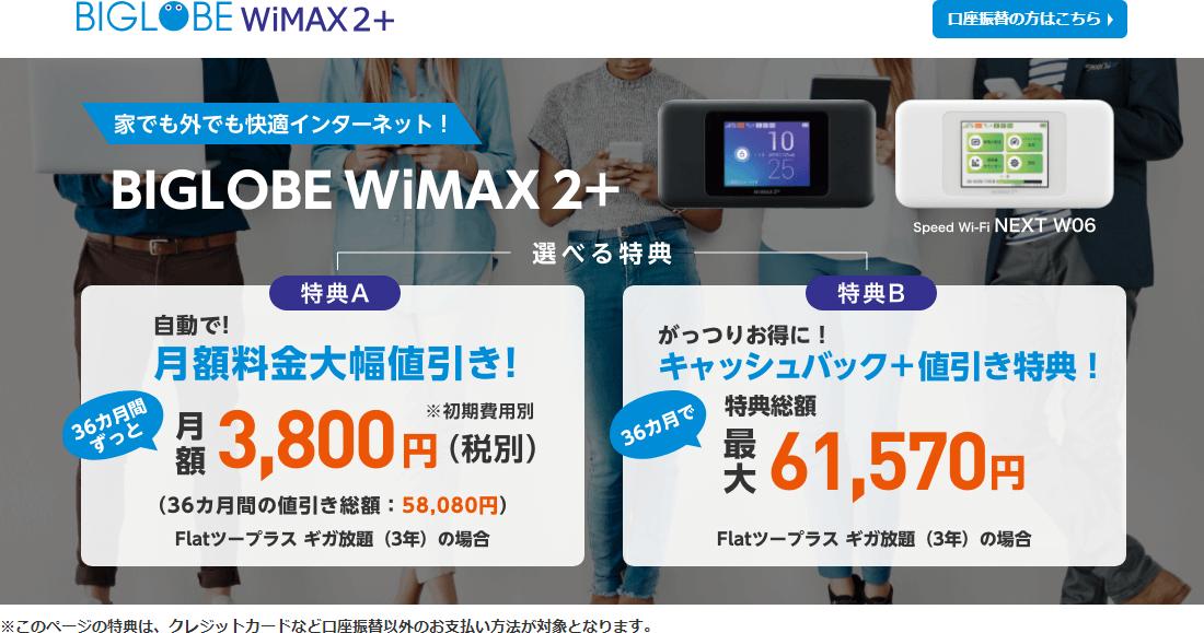 BIGLOBE WiMAX2+の2019年7月キャンペーン画像