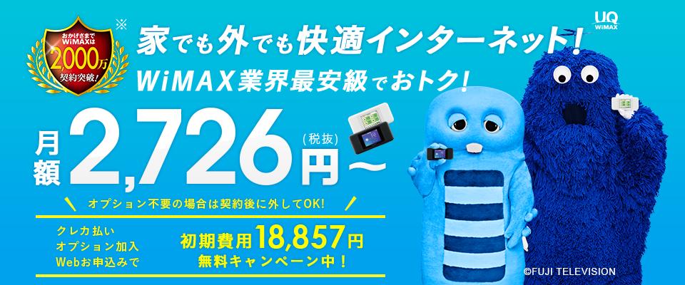 Broad WiMAX2+の2019年7月キャンペーン画像