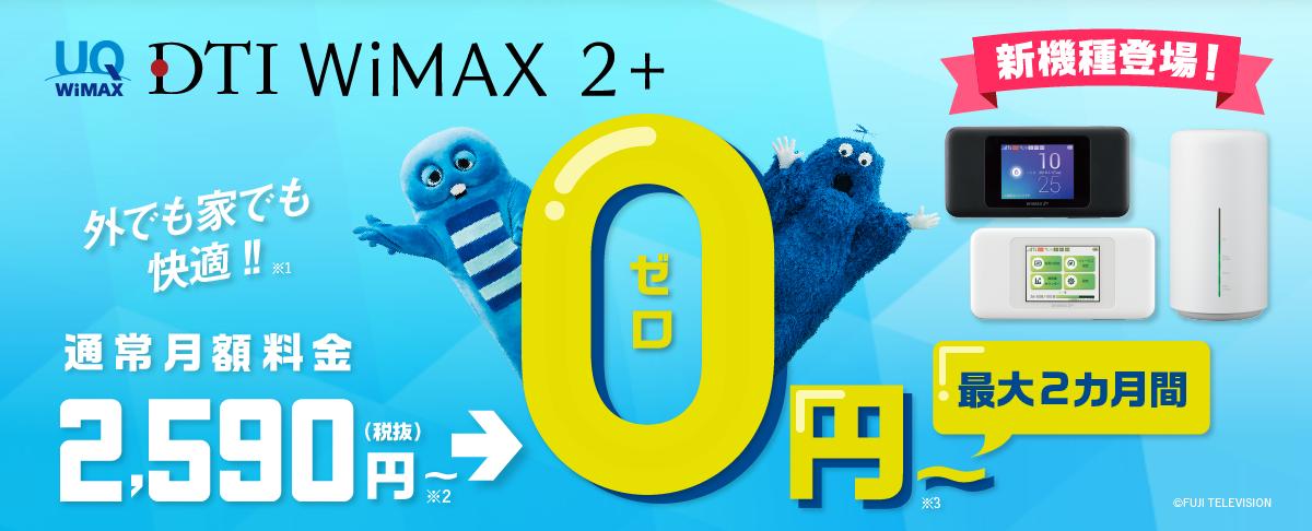 DTI WiMAX2+