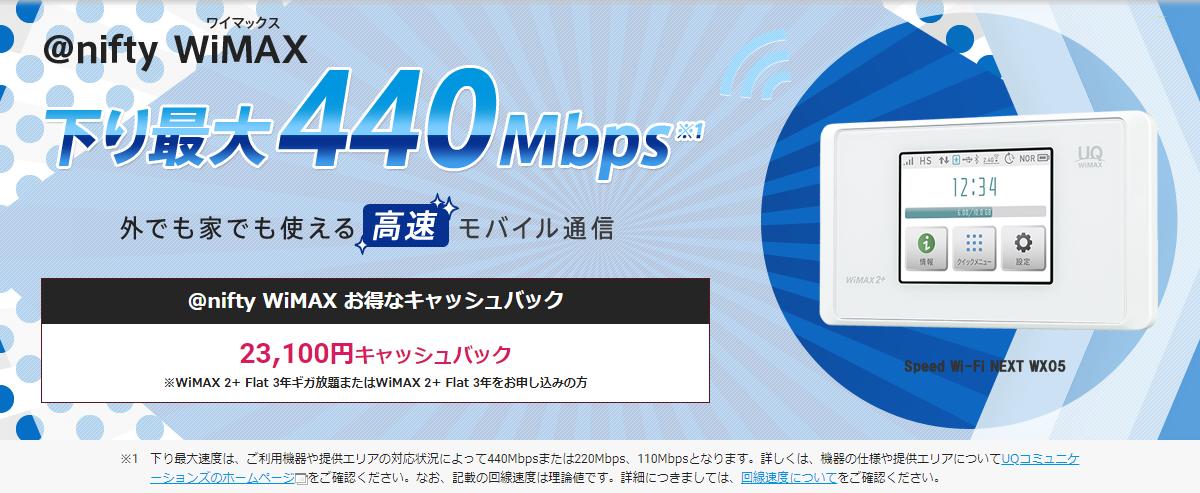 @nifty WiMAX2+の2019年7月キャンペーン画像