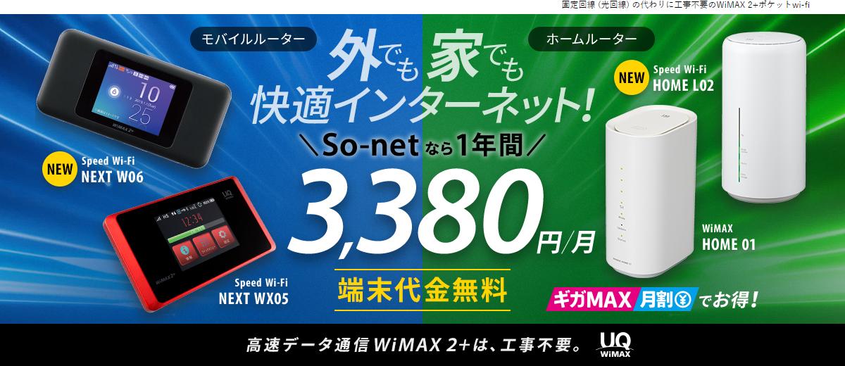 So-net WiMAX2+の2019年7月キャンペーン画像