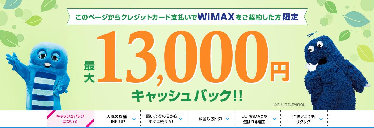 UQ WiMAX2+の2019年7月キャンペーン画像