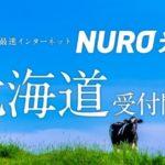 【朗報】2020年1月からNURO光がついに北海道にエリア拡大!