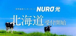 まずはNURO光の提供エリアをチェック