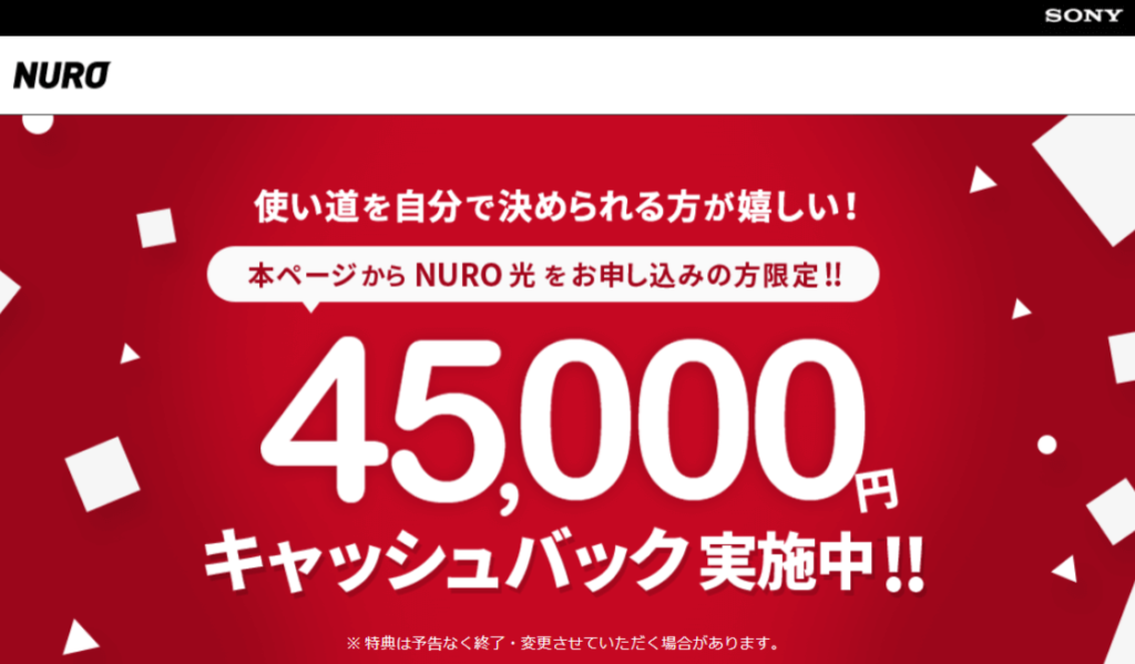 NURO光 公式サイトの特設ページでは45,000円キャッシュバック