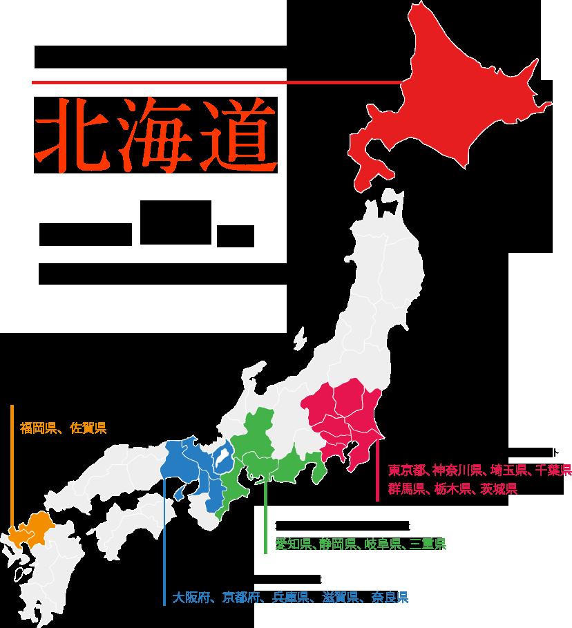 NURO光 提供エリアが北海道にも拡大