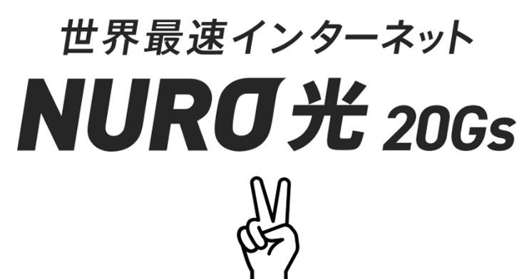 NURO光 20ギガ