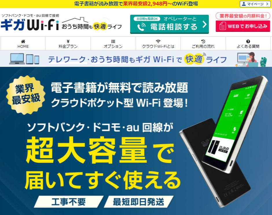 ギガWi-Fiの申し込みは公式サイトがおすすめ