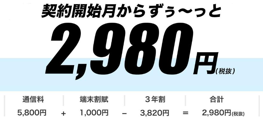Ex Wi-Fi 月額2,980円