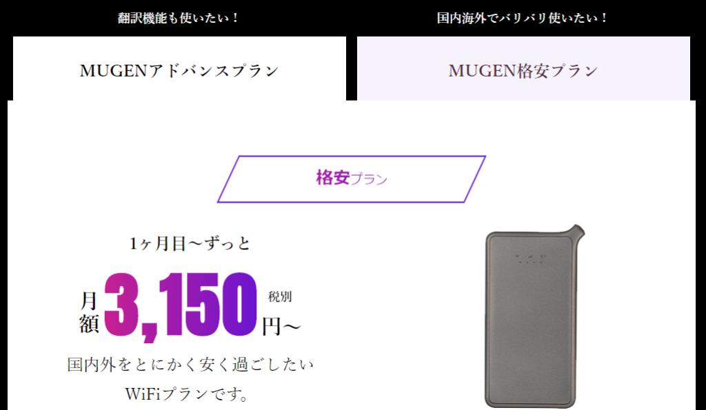 MUGEN WiFi プラン
